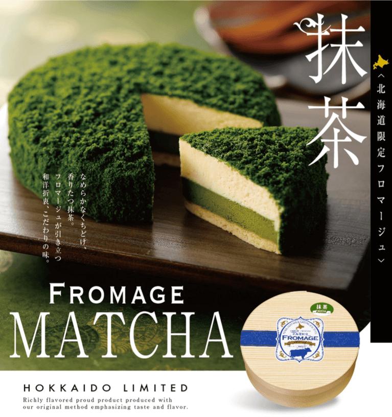 【北海道限定フロマージュ】抹茶