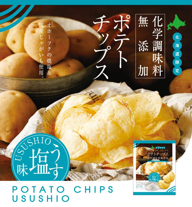 【ポテトチップス】うす塩味