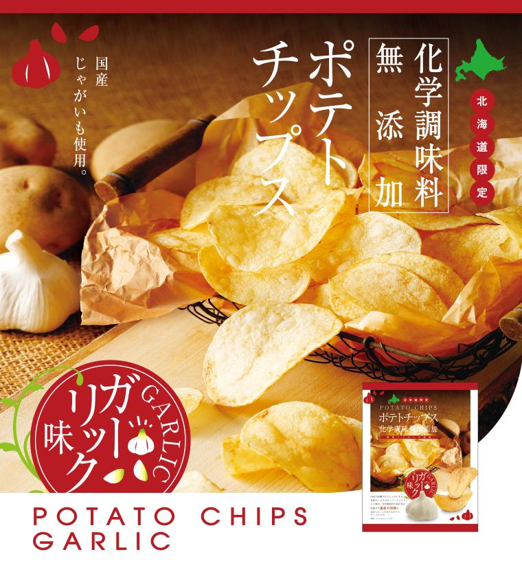 【ポテトチップス】ガーリック味