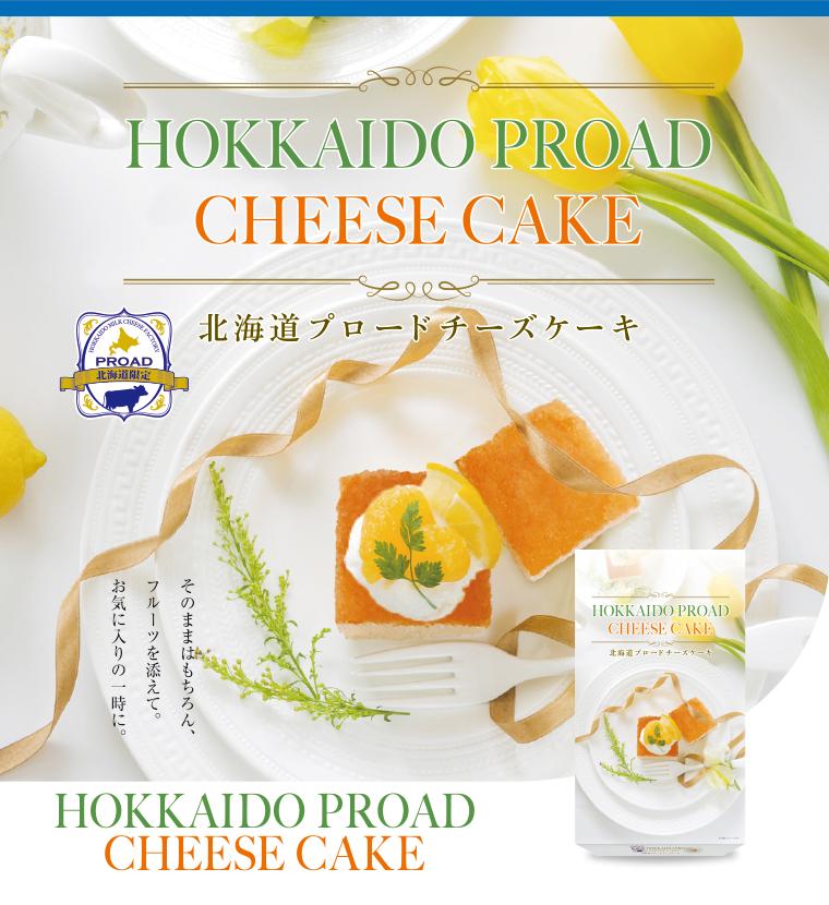 【北海道プロードチーズケーキ】プレーン