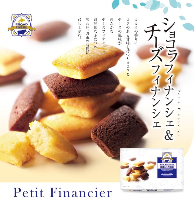【プロードプチフィナンシェ】ショコラ&チーズ