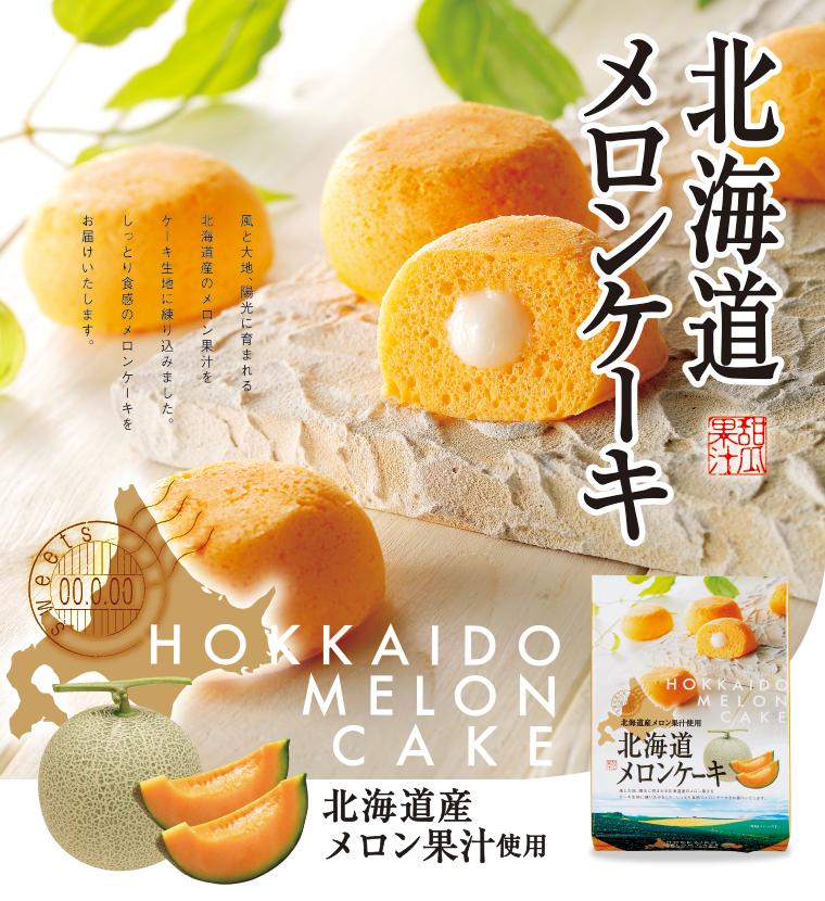【北海道メロンケーキ】プレーン