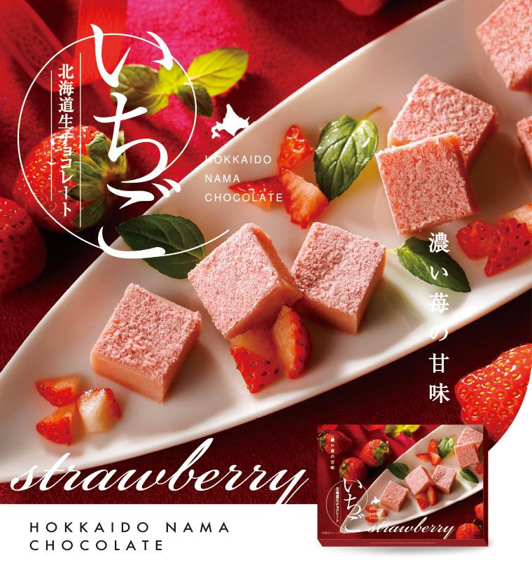 【北海道生チョコレート】いちご