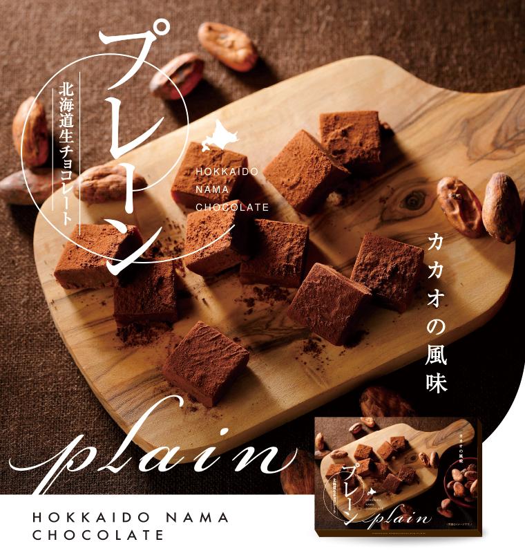 【北海道生チョコレート】プレーン