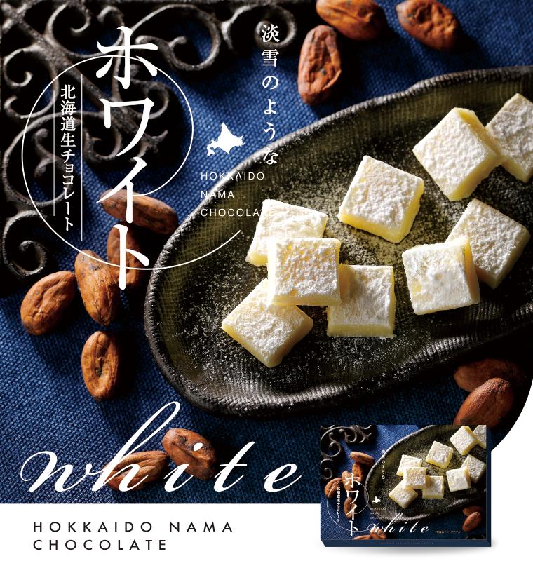 【北海道生チョコレート】ホワイト