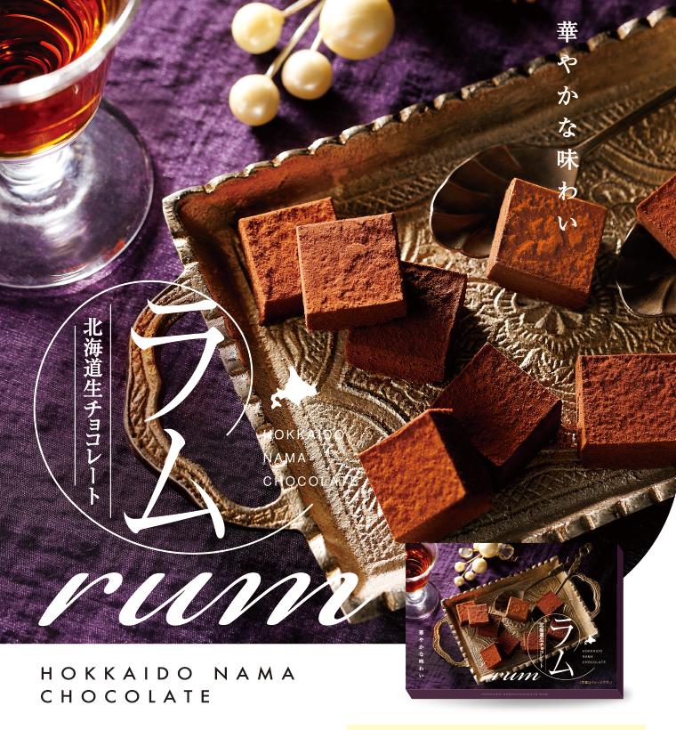 【北海道生チョコレート】ラム