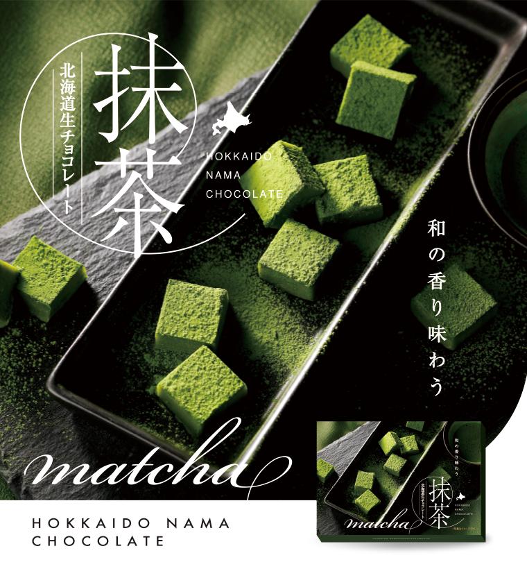 【北海道生チョコレート】抹茶
